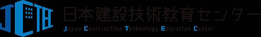 日本建設技術教育センター