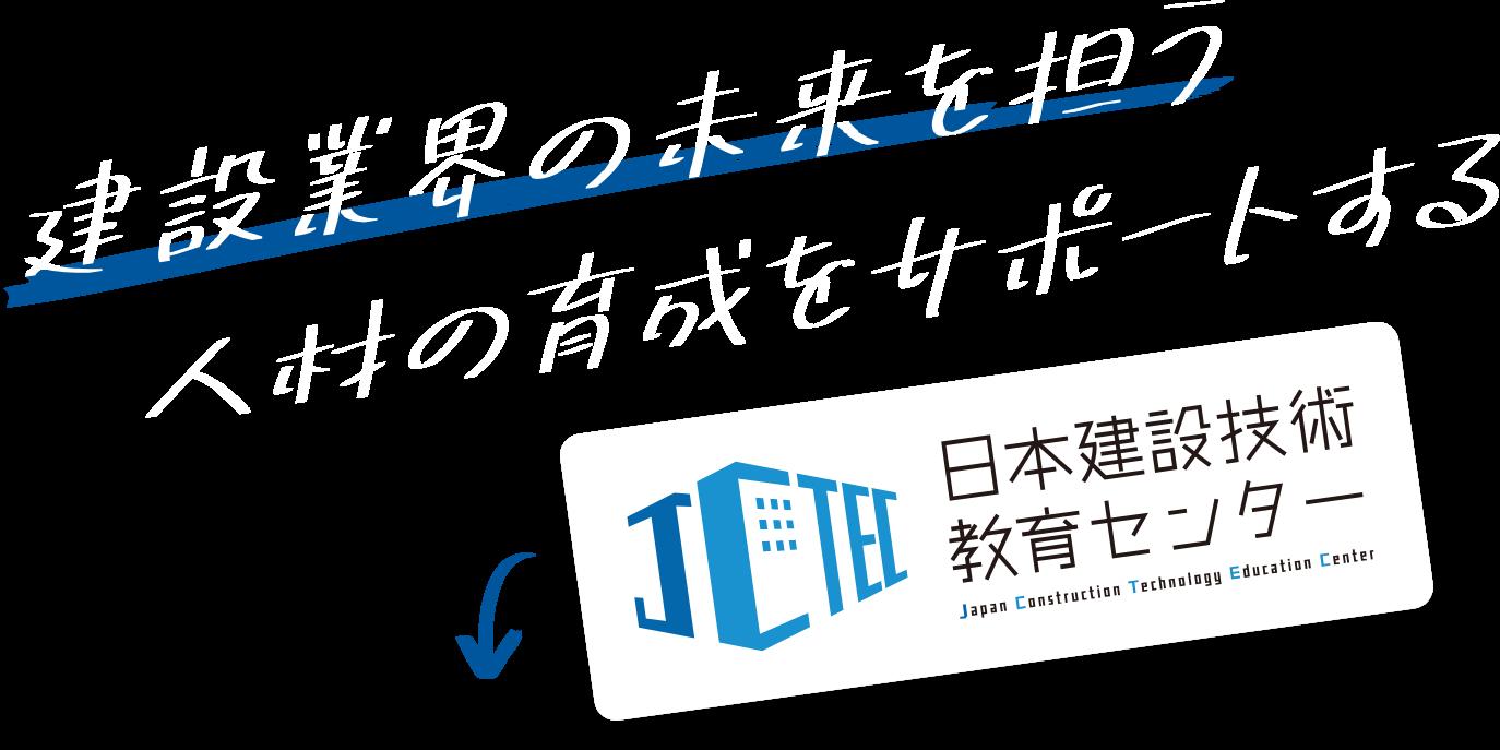 センター 技術 東京 電気 教育